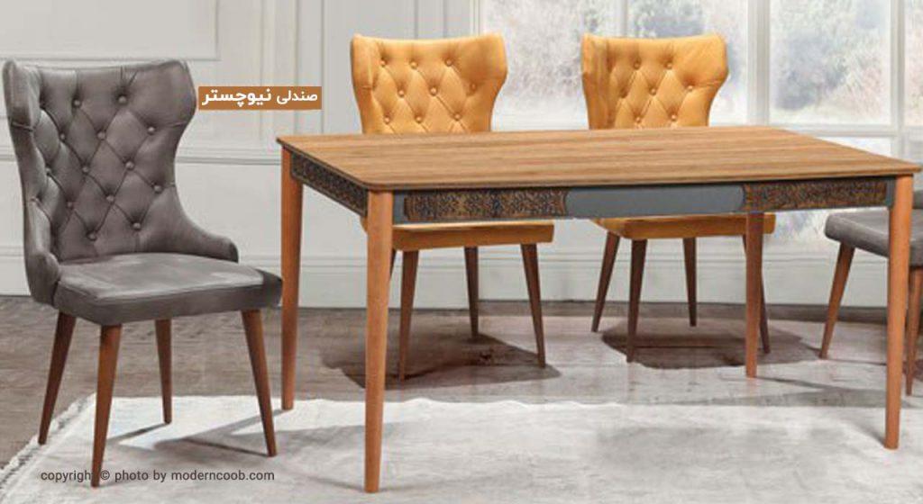 صندلی نیوچستر مدرن چوب