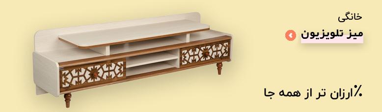 میز تلویزیون | میز LCD | مدرن چوب